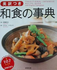 The Japanese Recipe Book Cover